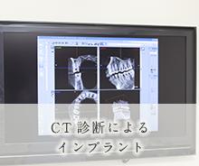 インプラント・審美歯科