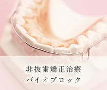 診療について 非抜歯矯正